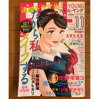 FEEL YOUNG (フィールヤング) 2020年 11月号(アート/エンタメ/ホビー)
