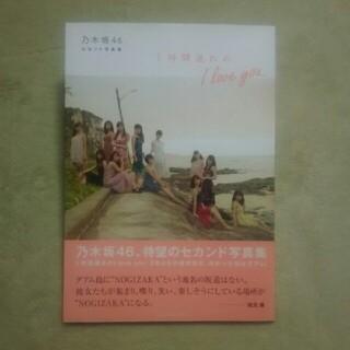 ★写真集★『1時間遅れの I love you.』★乃木坂46 セカンド写真集