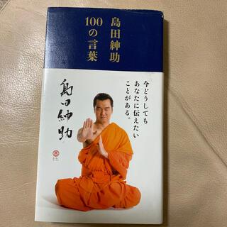 ワニブックス(ワニブックス)の島田紳助100の言葉(アート/エンタメ)