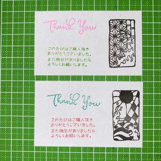 サンキューカード30枚(カード/レター/ラッピング)