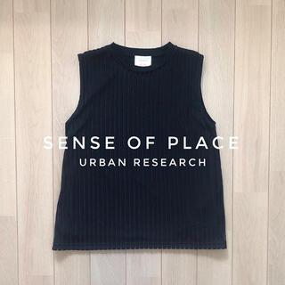 センスオブプレイスバイアーバンリサーチ(SENSE OF PLACE by URBAN RESEARCH)の美品 センスオブプレイス  ノースリーブ カットソー タンクトップ  ブラック(カットソー(半袖/袖なし))
