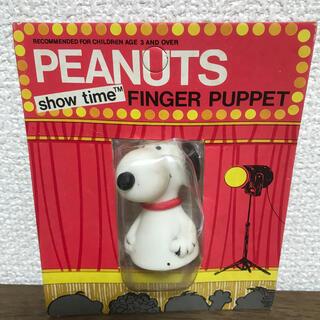 SNOOPY - 【 レア 】 ビンテージ スヌーピー フィンガーパペット 指人形