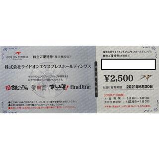 ★ライドオンエクスプレス (銀のさら) 株主ご優待券 2,500円分(その他)