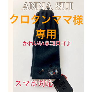 アナスイ(ANNA SUI)のANNA SUI 2020年レディース手袋 ネコロゴ【匿名配送】(手袋)