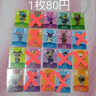 任天堂 - どうぶつの森amiiboカード 住民カード バラ売り 1枚80円~