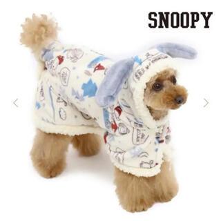 スヌーピー(SNOOPY)のペットパラダイス 3S 着る毛布 スヌーピー(犬)
