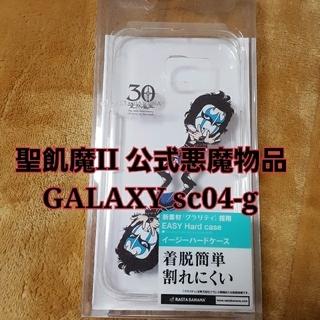 ギャラクシー(Galaxy)のスマホケース GALAXY sc04-g(Androidケース)