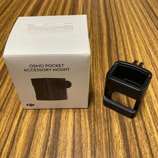 DJI純正Osmo Pocket / Pocket2 用 アクセサリーマウント(その他)