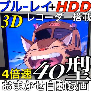 ブラビア(BRAVIA)の【ブルーレイHDDレコーダー】SONY 40型 液晶テレビ BRAVIA ソニー(テレビ)