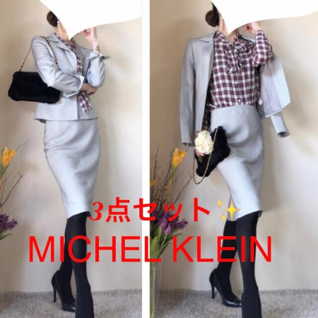 MICHEL KLEIN(ミッシェルクラン)の3点セット!ミッシェルクラン ツイードスーツ 38 M フレームワーク ブラウス レディースのフォーマル/ドレス(スーツ)の商品写真