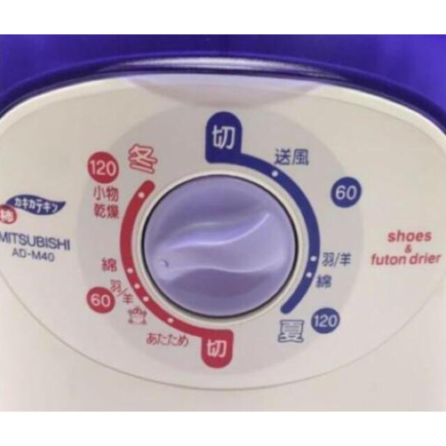 三菱(ミツビシ)の三菱 2002年 ふとん乾燥機 AD-M40 530W 白青色 スマホ/家電/カメラの生活家電(衣類乾燥機)の商品写真