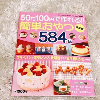 ガッケン(学研)の50円100円で作れる!!簡単おやつ決定版584品(料理/グルメ)