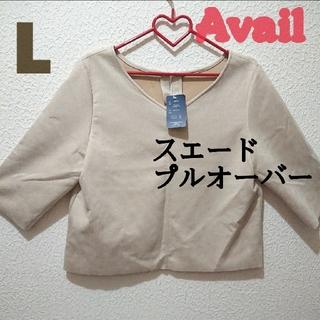 アベイル(Avail)の新品 Avail スエード プルオーバー♥️L GU GRL(シャツ/ブラウス(半袖/袖なし))