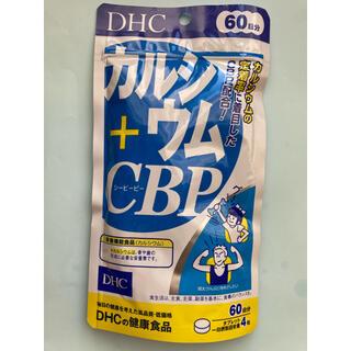 ディーエイチシー(DHC)のDHC カルシウム+CBP 60日分 ×4袋(その他)