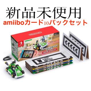 ニンテンドースイッチ(Nintendo Switch)のマリオカート ライブ ホームサーキット amiiboカード10パックセット(家庭用ゲームソフト)