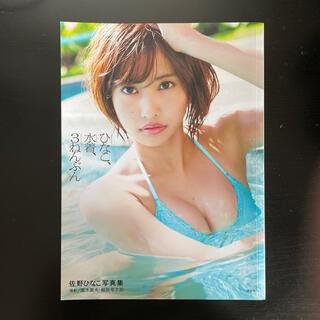 講談社 - ひなこ、水着、3ねんぶん 佐野ひなこ写真集