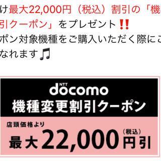 エヌティティドコモ(NTTdocomo)のdocomo 機種変更/契約変更 クーポン  22,000円相当(その他)