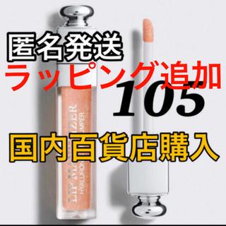 Christian Dior - ディオール 店舗限定 アディクト リップ マキシマイザー 105 ゴールド