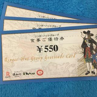 【最新】リンガーハット 株主優待 1650円分 (550円券 ×3枚)  濵かつ(レストラン/食事券)