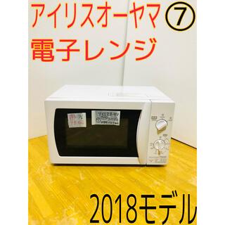 アイリスオーヤマ(アイリスオーヤマ)の⑦【3連休特別割引き!】アイリスオーヤマ 高年式!電子レンジ 白、ホワイト(電子レンジ)