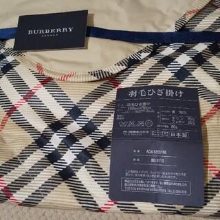BURBERRY - ★BURBERRY☆バーバリー 羽毛ひざ掛け ダウンケット  日本製