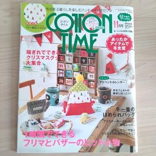 シュフトセイカツシャ(主婦と生活社)のCOTTON TIME (コットン タイム) 2013年 11月号(趣味/スポーツ)