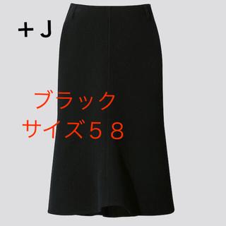 ジルサンダー(Jil Sander)のダブルフェイススカート ユニクロ+J(ひざ丈スカート)