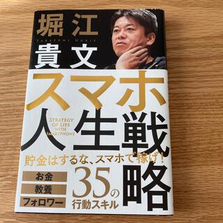 スマホ人生戦略 堀江貴文(ビジネス/経済)