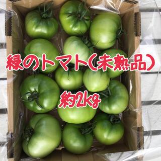 緑のトマト(未熟品)約2kg(野菜)