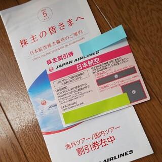 ジャル(ニホンコウクウ)(JAL(日本航空))のJAL(日本航空) 割引券(航空券)