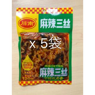 タヒ様専用 川南 120g 麻辣三糸(味付けザーサイ)x5袋(漬物)