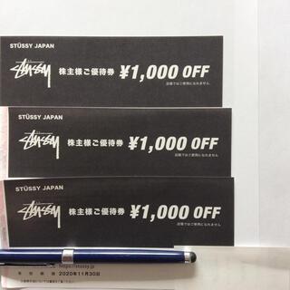 ステューシー(STUSSY)のステューシー優待券1000円オフ3枚(ショッピング)