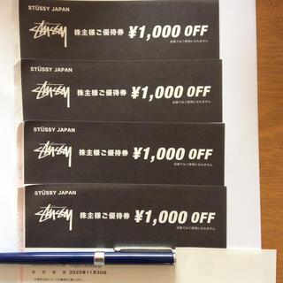 ステューシー(STUSSY)のステューシー優待券1000円オフ4枚(ショッピング)