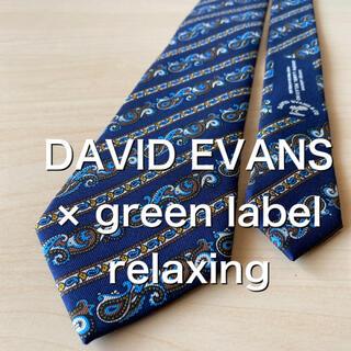 ユナイテッドアローズ(UNITED ARROWS)の【極美品】DAVID EVANS × GLR ネイビーペイズリータイ 50oz(ネクタイ)