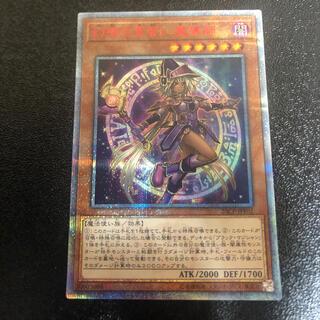 ユウギオウ(遊戯王)の幻想の見習い魔導師 20th シク(シングルカード)