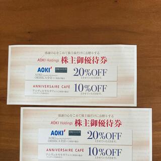 オリヒカ(ORIHICA)のAOKI,ORIHIKA株主優待券 2枚(ショッピング)