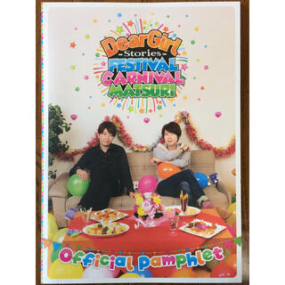 【即購入◎】神谷浩史、小野大輔のDear Girl ~Stories~(クリアファイル)