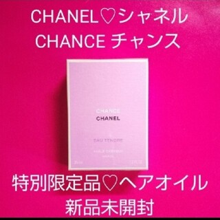 シャネル(CHANEL)の特別限定品♡シャネル♡チャンス オー タンドゥル ヘアオイル♡新品未開封(オイル/美容液)