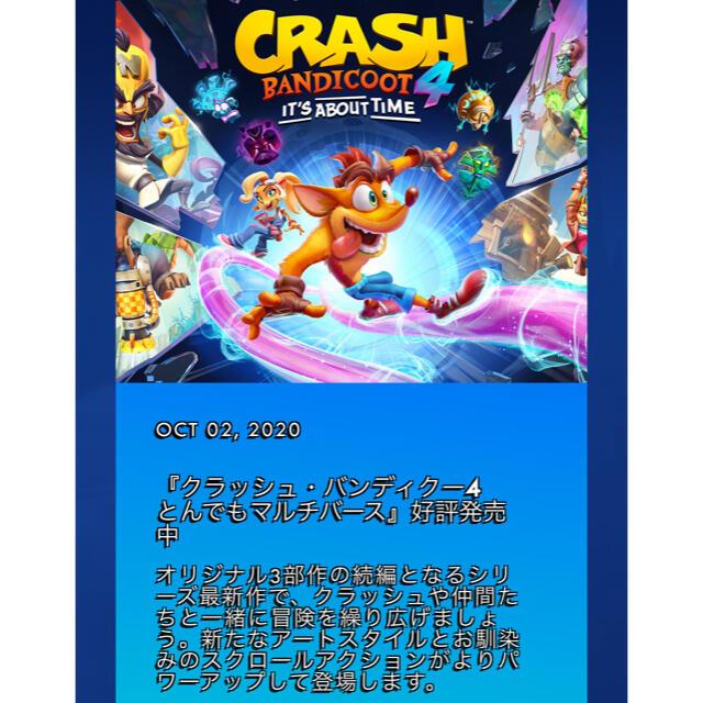 PlayStation4(プレイステーション4)のゆん様専用 クラッシュバンディクー4  とんでもマルチバース エンタメ/ホビーのゲームソフト/ゲーム機本体(家庭用ゲームソフト)の商品写真