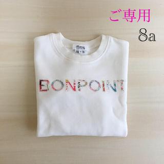 ボンポワン(Bonpoint)のボンポワン8a スウェットトレーナー(その他)