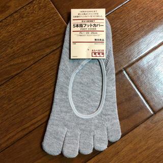MUJI (無印良品) - 無印良品 足なり直角靴下 5本指フットカバー