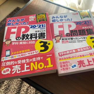 みんなが欲しかった!FPの教科書、問題集セット 3級(資格/検定)