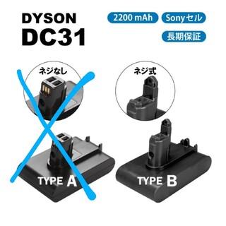 ダイソン(Dyson)のダイソン DC31 DC34 DC35 DC44 DC45 互換バッテリーネジ式(バッテリー/充電器)