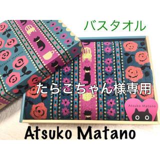 ニシカワ(西川)の専用 箱なし発送 マタノアツコバスタオル ピンク(タオル/バス用品)