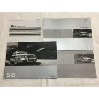 アウディ(AUDI)のAudi S8 カタログ 4点セット アウディ(カタログ/マニュアル)