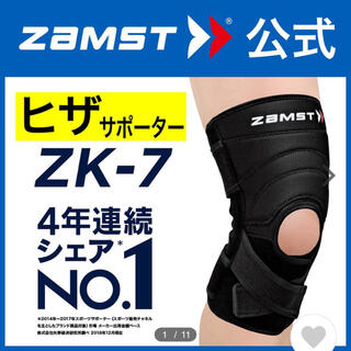 ザムスト(ZAMST)のザムスト 膝サポーター ZK-7 左右兼用  Mサイズ(バスケットボール)