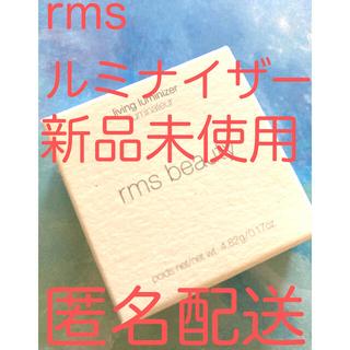 コスメキッチン(Cosme Kitchen)の新品未使用・匿名配送【rms ルミナイザー】ハイライト ハイライター(その他)