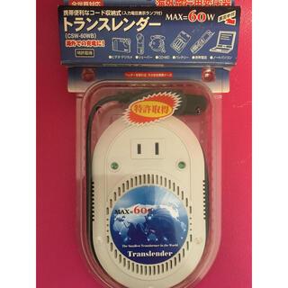 全世界対応 変圧器 アップダウントランスレンダー