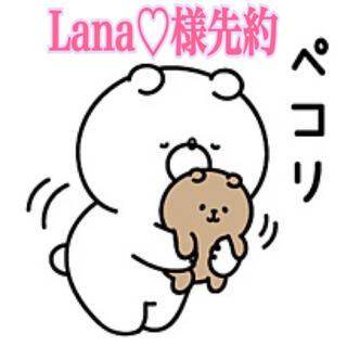 シロ(shiro)のLana♡様(アロマディフューザー)