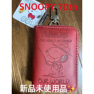 スヌーピー(SNOOPY)の新品未使用品 スヌーピー  SNOOPY 70th キーケース 財布(キーケース)